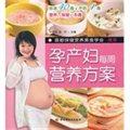 孕产妇每周营养方案