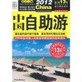 2012中国自助游