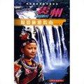 贵州摄影旅游指南