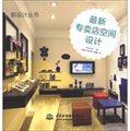 最新專賣店空間設計