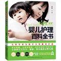 婴幼儿护理百科全书
