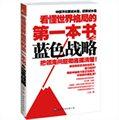 看懂世界格局的第一本书之蓝色战略