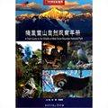 梅里雪山自然观察手册