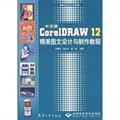 中文版CorelDRAW12精美图设计与制作教程