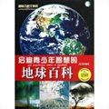 启迪青少年智慧的地球百科