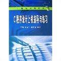 C程序设计上机指导与练习