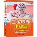 宝宝喂养小辞典