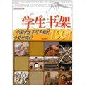 中国学生不可不知的1001个文化常识