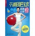 一个减肥球就能让你瘦