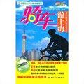 骑车游上海