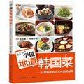 學做地道韓國菜