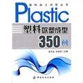 塑料吹塑成型350问
