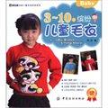 3-10歲繽紛兒童毛衣