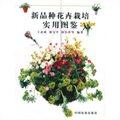 新品种花卉栽培实用图鉴