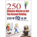 250字闯北京
