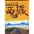 坐着火车去西藏