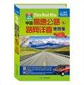 2013中国高速公路及路网详查地图集