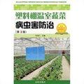 塑料棚温室蔬菜病虫害防治