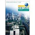 图说环境与城市