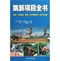 跳跃项目全书