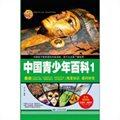 中国青少年百科1