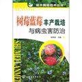 树莓蓝莓丰产栽培与病虫害防治
