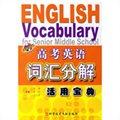 高考英语词汇分解活用宝典