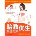 胎教优生最佳方案