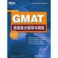 GMAT阅读高分指导与精练