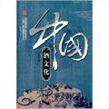 中国酒文化