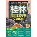 桂林旅行口袋书