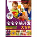 图解宝宝全脑开发大百科