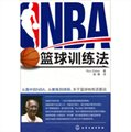 NBA籃球訓練法