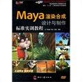 Maya渲染合成设计与制作标准实训教程