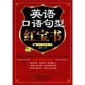 英语口语句型红宝书