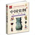 历史看得见:中国史纲