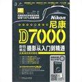 尼康D7000数码单反摄影从入门到精通