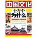 中国文化十万个为什么