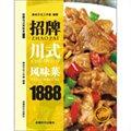 招牌川式风味菜1888