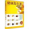 健康养生茶