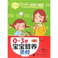 0-3岁宝宝营养圣经