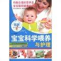图解宝宝科学喂养与护理