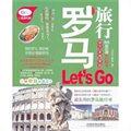 罗马旅行Let'sGo