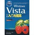 Vista中文版入门与提高