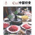 中国红中国饮食