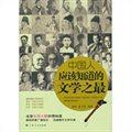 中国人知道的文学之最