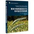 麦类作物转基因技术与田间鉴定实验指南