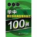 华中数控系统典型零件加工100例