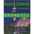 最新簡明德語語法
