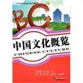 中国文化概览